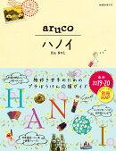 【予約】29 地球の歩き方 aruco ハノイ 2019〜2020
