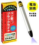 ペン型ブラックライト ピーク波長375nm〔電池別売〕