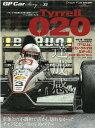GP Car Story(Vol.33) ティレル020・ホンダ 車体との不調和で活かし切れなかったチ (SAN-EI MOOK F1速報 au…