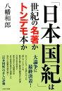 「日本国記」は世紀の名著かトンデモ本か [ 八幡和郎 ]