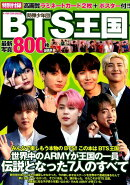 K-POP STAR SPECIAL BTS王国