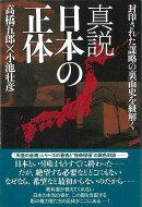 【バーゲン本】真説日本の正体