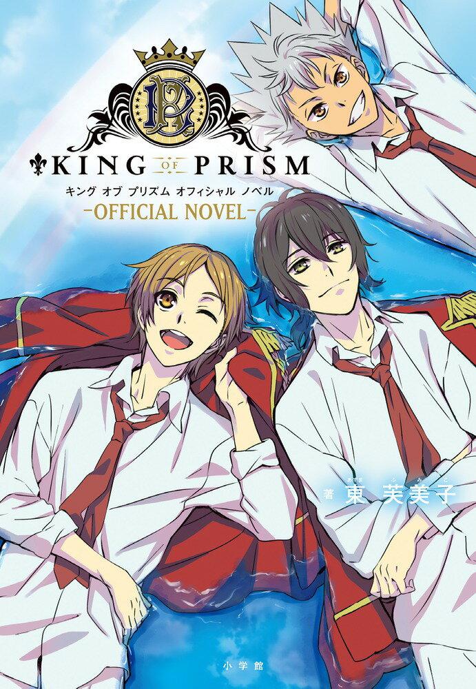 KING OF PRISM -OFFICIAL NOVEL- (コミックス単行本) [ 東 芙美子 ]