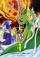 幻影ヲ駆ケル太陽(4)