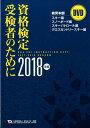 資格検定受検者のために(2018年度) 公益財団法人全日本スキー連盟/DVD付 [ 全日本スキー連盟 ]