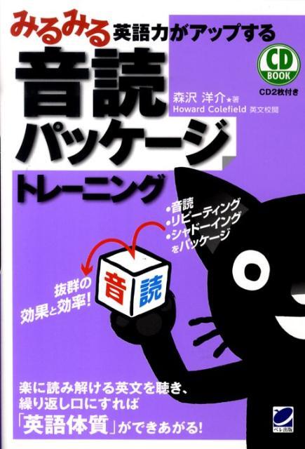 みるみる英語力がアップする音読パッケージトレーニング (CD book) [ 森沢洋介 ]
