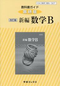 327教科書ガイド数研版 新編数学B改訂版