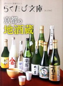 京都の地酒蔵