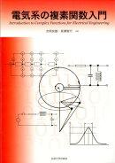 電気系の複素巻数入門
