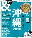&TRAVEL沖縄(2018) これが、最新沖縄まとめ。 取り外せるドライブMAP 美ら海ブルー。 (ASAHI ORIGINAL) [ 朝日新聞出版 ]