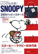 いつでも元気! SNOOPY PEANUTS BRAND BOOK