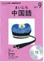 NHKラジオまいにち中国語(9月号) (<CD>)
