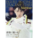FIGURE SKATING TRACE OF STARS(2019-2020) フィギュアスケート 銀盤に願いを。 (Sports Graphic Number PLUS)