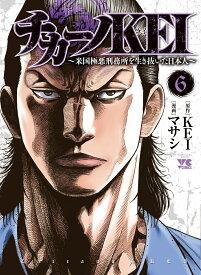 チカーノKEI(6) 米国極悪刑務所を生き抜いた日本人 (ヤングチャンピオンコミックス) [ KEI ]