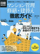 マンション管理 修繕・建替え 徹底ガイド2018年版