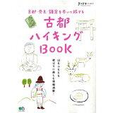 古都ハイキングBOOK (エイムック ランドネアーカイブ)