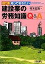 知っておきたい建設業の労務知識Q&A改訂3版 [ 村木宏吉 ]