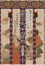 【POD】ねずさんの 日本の心で読み解く「百人一首」 [ 小名木善行 ]