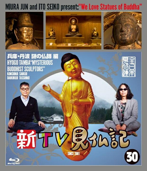 新TV見仏記30 兵庫・丹波 謎の仏師編【Blu-ray】 [ みうらじゅん ]