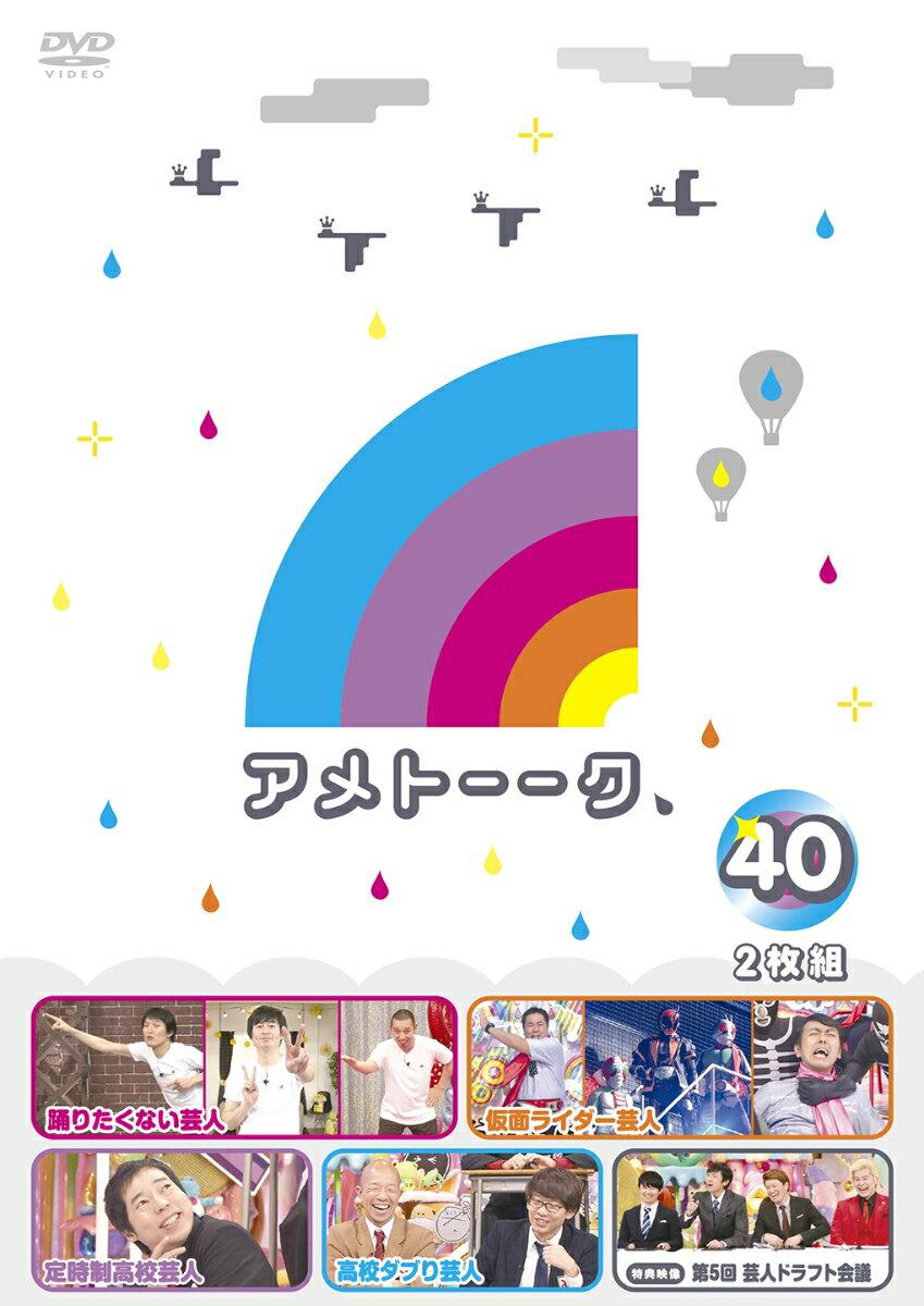 アメトーーク! DVD 40 [ 雨上がり決死隊 ]