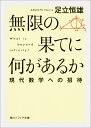 無限の果てに何があるか 現代数学への招待 (角川ソフィア文庫) [ 足立 恒雄 ]