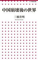中国崩壊後の世界