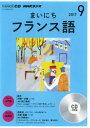 NHKラジオまいにちフランス語(9月号) (<CD>)