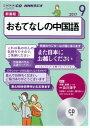 NHKラジオおもてなしの中国語(9月号) (<CD>)