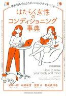 はたらく女性のコンディショニング事典