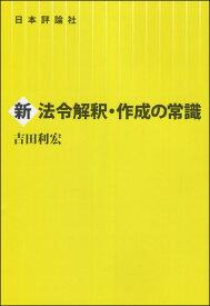 新法令解釈・作成の常識 [ 吉田利宏 ]