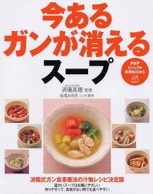 今あるガンが消えるスープ (PHPビジュアル実用books) [ 松尾みゆき ]