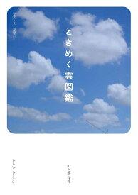 ときめく雲図鑑 (ときめく図鑑シリーズ)