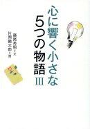 心に響く小さな5つの物語(3)