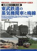 【予約】昭和30年代〜50年代の地方私鉄を歩く 第10巻  北関東のローカル線 東武鉄道の蒸気機関車と廃線