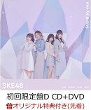 【楽天ブックス限定先着特典】Stand by you (初回限定盤D CD+DVD) (生写真付き)