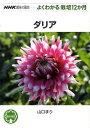 ダリア (NHK趣味の園芸ーよくわかる栽培12か月) [ 山口まり ]