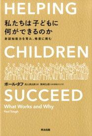 私たちは子どもに何ができるのか 非認知能力を育み、格差に挑む [ ポール・タフ ]