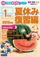 Z会小学生わくわくワーク 2018年度 1年生夏休み復習編