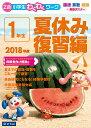 Z会小学生わくわくワーク 2018年度 1年生夏休み復習編 [ Z会編集部 ]