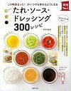 【バーゲン本】たれ・ソース・ドレッシング300レシピ (実用No.1シリーズ) [ 検見崎 聡美 ]