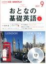 NHKテレビおとなの基礎英語(9月号) (<CD>)