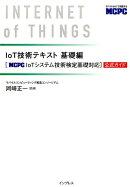IoT技術テキスト基礎編