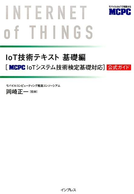 IoT技術テキスト基礎編 [MCPC IoTシステム技術検定基礎対応]公式ガ [ 岡崎正一 ]