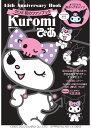 kuromiぴあ 15th Anniversary Bookクロミ初 (ぴあMOOK)
