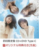 【楽天ブックス限定先着特典】センチメンタルトレイン (初回限定盤 CD+DVD Type-C) (生写真付き)