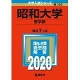 昭和大学(医学部)(2020) (大学入試シリーズ)
