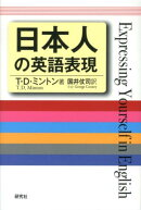 【謝恩価格本】日本人の英語表現
