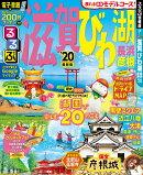 るるぶ滋賀 びわ湖 長浜 彦根'20