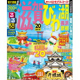 るるぶ滋賀・びわ湖('20) (るるぶ情報版)