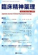 臨床精神薬理(Vol.21 No.4(Apr)